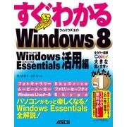 すぐわかる Windows 8 Windows Essentials活用編(角川アスキー総合研究所) [電子書籍]