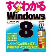 すぐわかる Windows8 ウィンドウズの操作や設定、新機能の使い方を完全解説(角川アスキー総合研究所) [電子書籍]