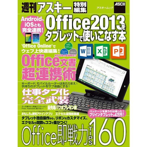 Android、iOSとも完全連携! Office2013をタブレットで使いこなす本(角川アスキー総合研究所) [電子書籍]