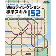 Webディレクション標準スキル152 企画・提案からプロジェクト管理、運用まで(角川アスキー総合研究所) [電子書籍]