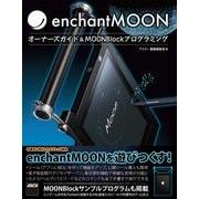 enchantMOON オーナーズガイド&MOONBlockプログラミング(角川アスキー総合研究所) [電子書籍]