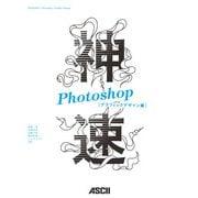神速Photoshop (グラフィックデザイン編)(角川アスキー総合研究所) [電子書籍]