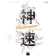 神速Illustrator(グラフィックデザイン編) CC対応(角川アスキー総合研究所) [電子書籍]