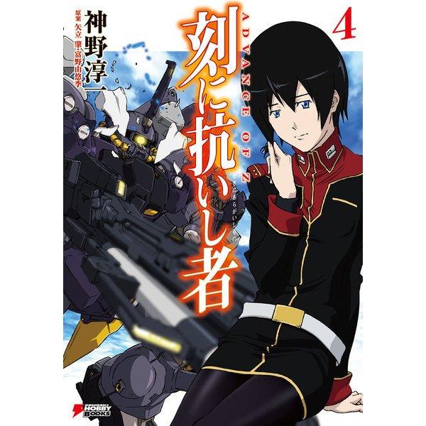 ADVANCE OF Z 刻に抗いし者(4)(KADOKAWA) [電子書籍]
