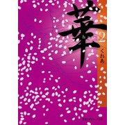 華(2)(KADOKAWA) [電子書籍]