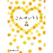 こんぺいとう(下)(KADOKAWA) [電子書籍]