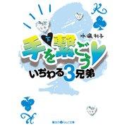 手を繋ごう いぢわる3兄弟(下)(KADOKAWA) [電子書籍]