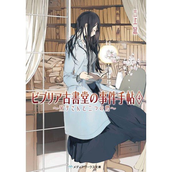 ビブリア古書堂の事件手帖4 ~栞子さんと二つの顔~(KADOKAWA) [電子書籍]