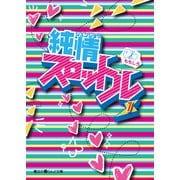 純情スロットル(1)(KADOKAWA) [電子書籍]