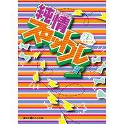 純情スロットル(3)(KADOKAWA) [電子書籍]
