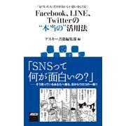 """「気づいた人」だけがおいしい思いをしてる! Facebook、LINE、Twitterの""""本当の""""活用法(角川アスキー総合研究所) [電子書籍]"""