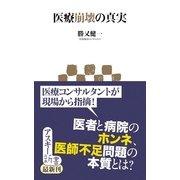 医療崩壊の真実(角川アスキー総合研究所) [電子書籍]