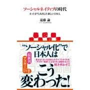ソーシャルネイティブの時代 ネットが生み出した新しい日本人(角川アスキー総合研究所) [電子書籍]