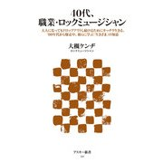 40代、職業・ロックミュージシャン 大人になってもドロップアウトし続けるためにキッチリ生きる、80年代から爆走中…(KADOKAWA /アスキー・メディアワークス) [電子書籍]