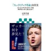 「フェイスブック革命」の真実 ソーシャルネットワークは世界をいかに変えたか?(角川アスキー総合研究所) [電子書籍]