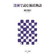 逢瀬で読む源氏物語(角川アスキー総合研究所) [電子書籍]