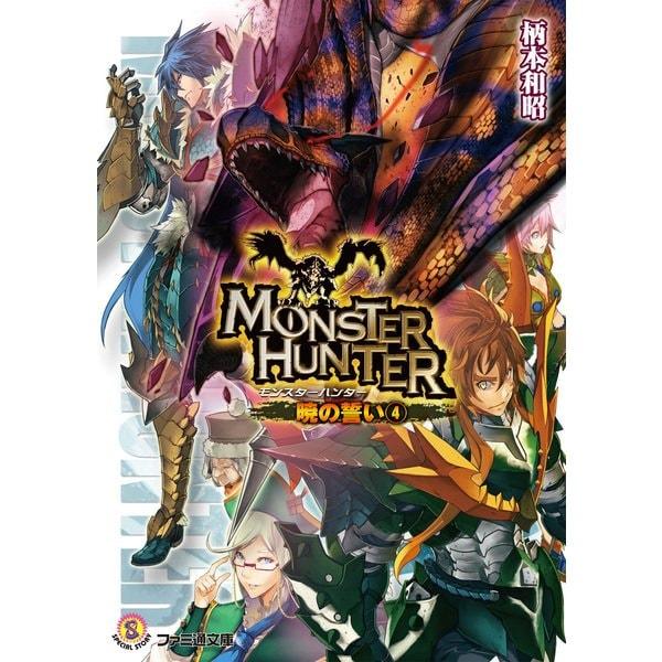 モンスターハンター 暁の誓い4(KADOKAWA) [電子書籍]