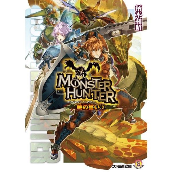 モンスターハンター 暁の誓い3(KADOKAWA) [電子書籍]