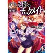 ナイトウィザード The 2nd Edition リプレイ 幻影のチェックメイト(KADOKAWA) [電子書籍]
