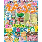 ぴこぷり 2013 June(KADOKAWA Game Linkage) [電子書籍]