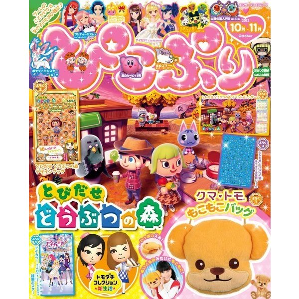 ぴこぷり 2013 October(KADOKAWA Game Linkage) [電子書籍]
