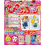 ぴこぷり 2014 August(KADOKAWA Game Linkage) [電子書籍]