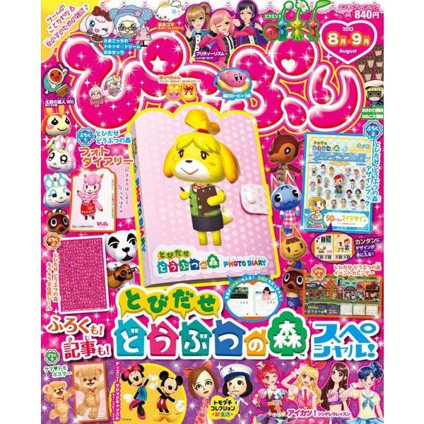 ぴこぷり 2013 Augst(KADOKAWA Game Linkage) [電子書籍]
