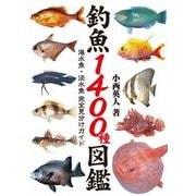 釣魚1400種図鑑 海水魚・淡水魚完全見分けガイド(KADOKAWA) [電子書籍]