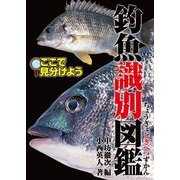 釣魚識別図鑑-ここで見分けよう(KADOKAWA) [電子書籍]