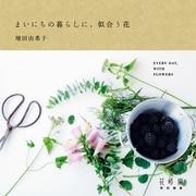 まいにちの暮らしに、似合う花(KADOKAWA) [電子書籍]