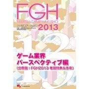 ファミ通ゲーム白書2013 ゲーム業界パースペクティブ編(KADOKAWA Game Linkage) [電子書籍]
