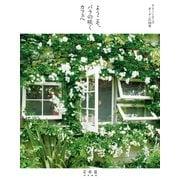 ようこそ、バラの咲くカフェへ グリーンローズガーデンの四季(KADOKAWA) [電子書籍]