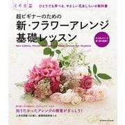 超ビギナーのための新・フラワーアレンジ基礎レッスン(KADOKAWA) [電子書籍]