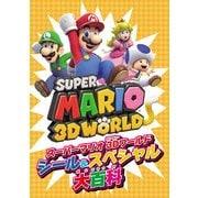 スーパーマリオ 3Dワールド シール&スペシャル大百科(Gzブレイン) [電子書籍]