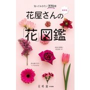 知っておきたい221種 最新版 花屋さんの「花」図鑑(KADOKAWA) [電子書籍]