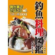 釣魚料理図鑑-我が家でさばこう! うまい魚101(KADOKAWA) [電子書籍]