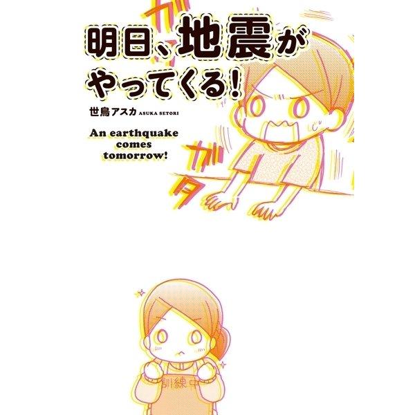 明日、地震がやってくる!(KADOKAWA) [電子書籍]