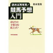 読めば再発見!競馬予想入門(KADOKAWA / エンターブレイン) [電子書籍]