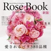 Rose Book 新版 愛されるバラ580品種(KADOKAWA) [電子書籍]