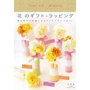「花」のギフト&ラッピング(KADOKAWA) [電子書籍]