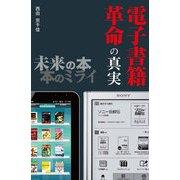 電子書籍革命の真実 未来の本 本のミライ(KADOKAWA Game Linkage) [電子書籍]