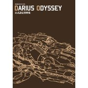DARIUS ODYSSEY 公式設定資料集(KADOKAWA Game Linkage) [電子書籍]