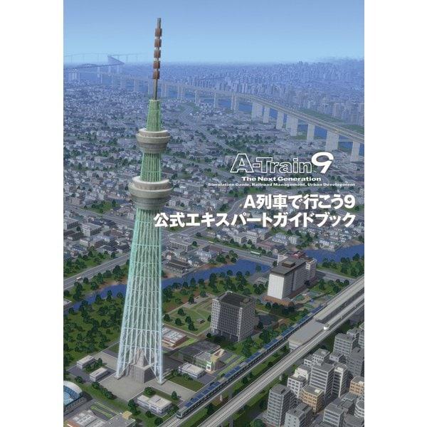 A列車で行こう9 公式エキスパートガイドブック(KADOKAWA) [電子書籍]