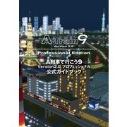 A列車で行こう9 Version2.0 プロフェッショナル 公式ガイドブック(KADOKAWA) [電子書籍]