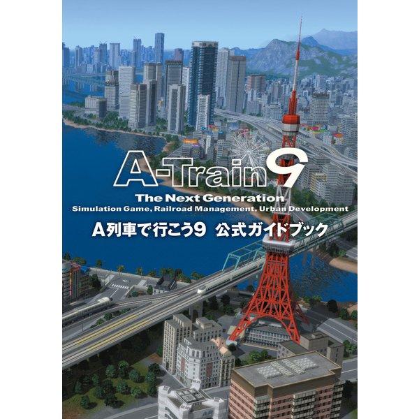 A列車で行こう9 公式ガイドブック(KADOKAWA) [電子書籍]