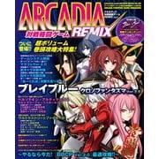 アルカディア 対戦格闘ゲームREMIX Vol.2(KADOKAWA Game Linkage) [電子書籍]