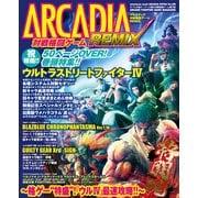 アルカディア 対戦格闘ゲームREMIX(KADOKAWA Game Linkage) [電子書籍]