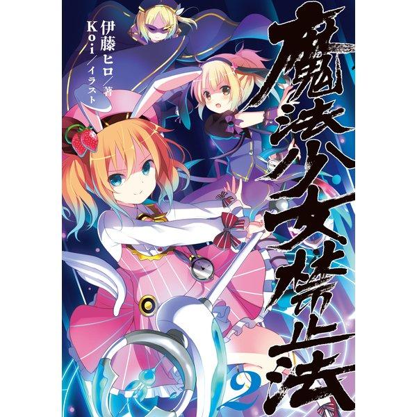魔法少女禁止法2(KADOKAWA) [電子書籍]
