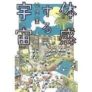 体感する宇宙(KADOKAWA) [電子書籍]