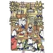 体感する数学(KADOKAWA) [電子書籍]